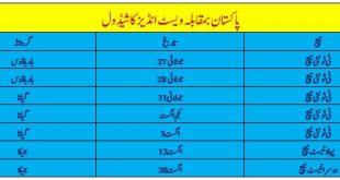 Pak vs WI Cricket Matches Schedule 2021