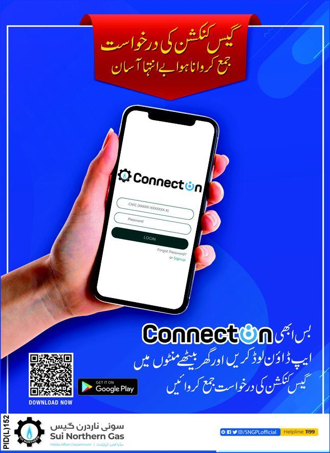 gas connection online application