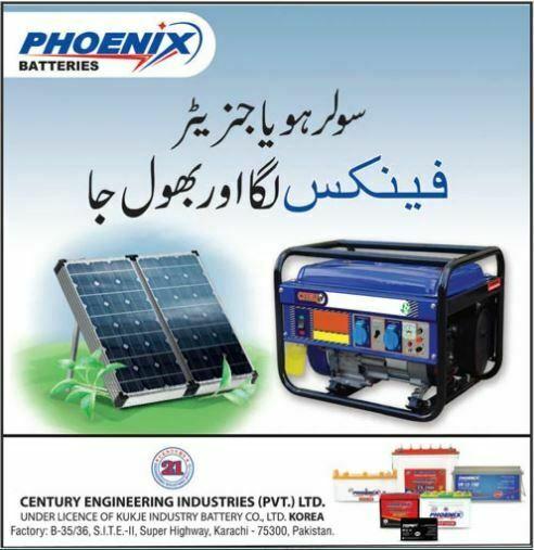 Phoenix Batteries Price in Pakistan 2021