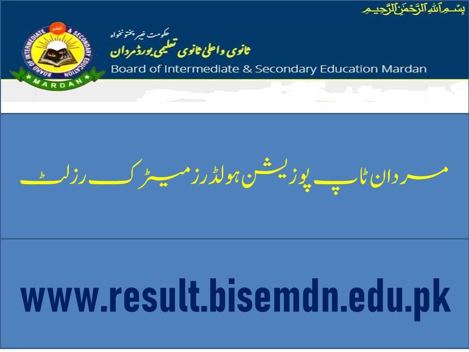 BISE Mardan Top Position Holders Matric Result 2021