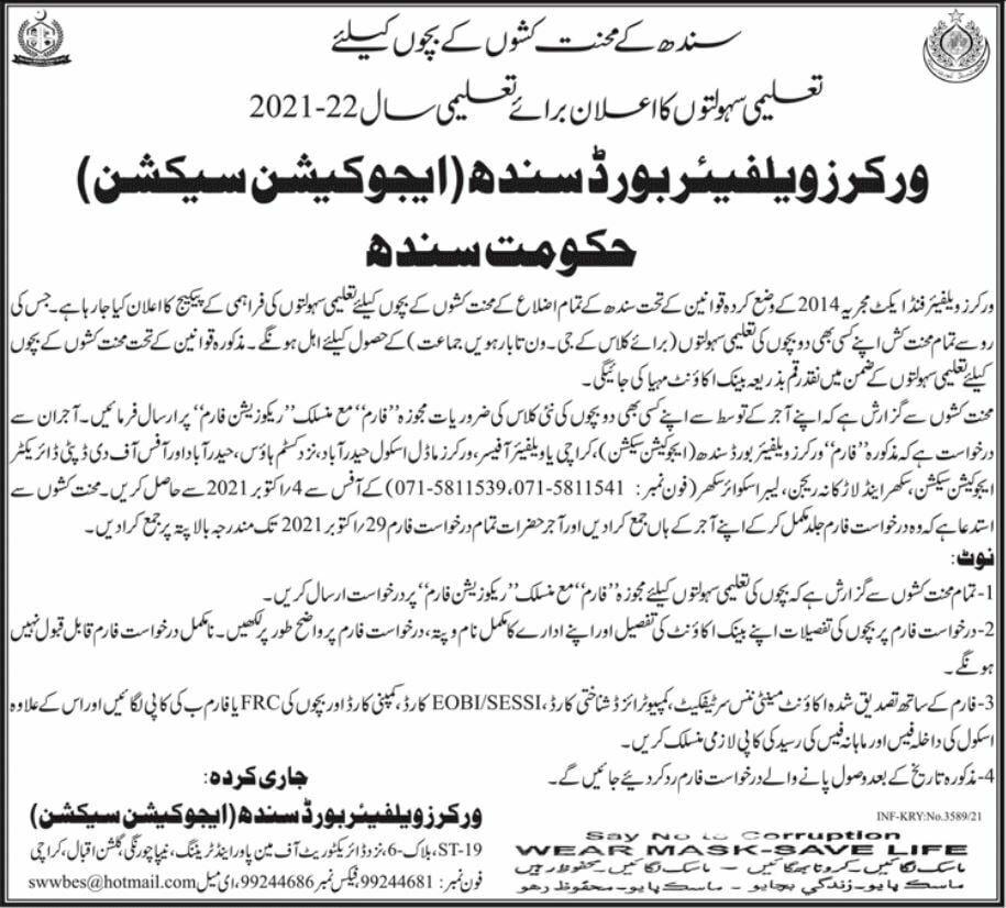 WWB Sindh Scholarship Application Form
