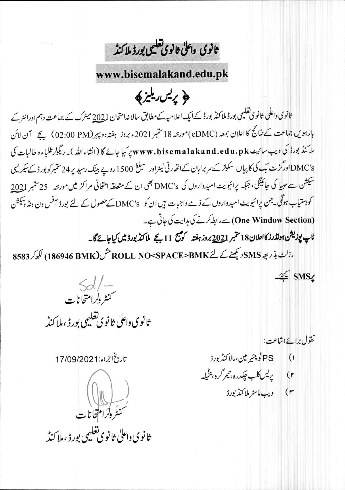 BISE Malakand Matric (10th Class) Annual Result 2021 Check by Roll Number