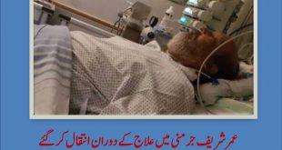 Pakistani comedian Omar Sharif died in Germany