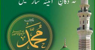 12 Rabi ul awal new Islamic Free HD Wallpaper 2021