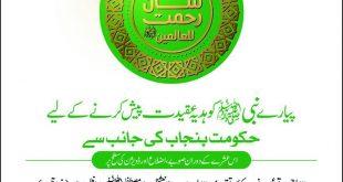 Ashra-e-Rehmatal-lil-Alameen in Pakistan