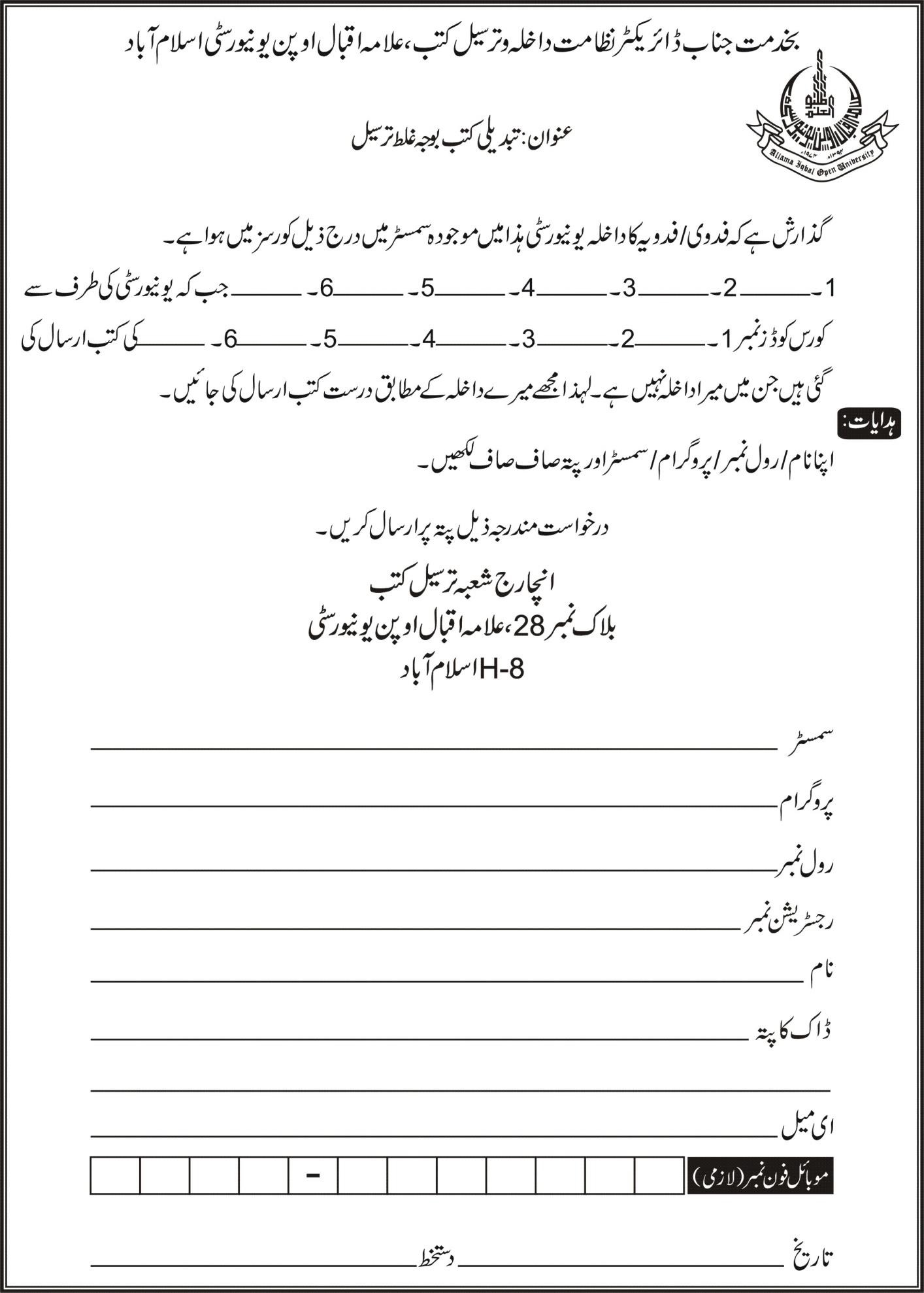 Application form Download to Change Books of AIOU