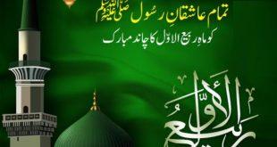 Eid-e-Miladun Nabi (PBUH) arrangements in Pakistan