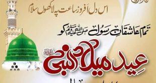 Rabi ul awal ka Chand Mubarak Latest SMS